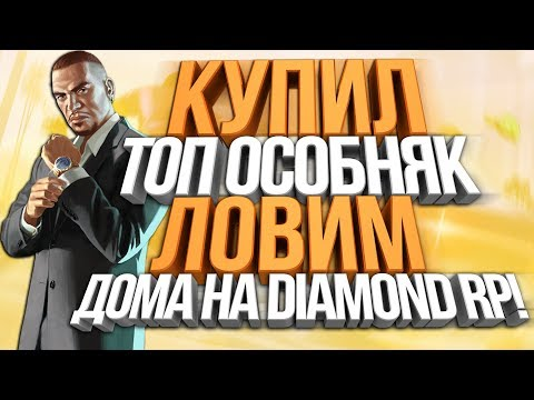 КУПИЛ ТОП ОСОБНЯК НА DIAMOND RP & ЛОВИМ ДОМА!