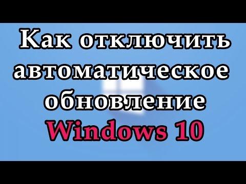 Как отключить обновление Windows 10 навсегда