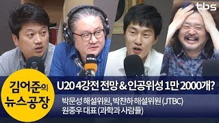 U20 4강전 전망 & 일론 머스크 인공위성 1만 2000개? (박문성,박찬하,원종우) | 김어준의 뉴스공장
