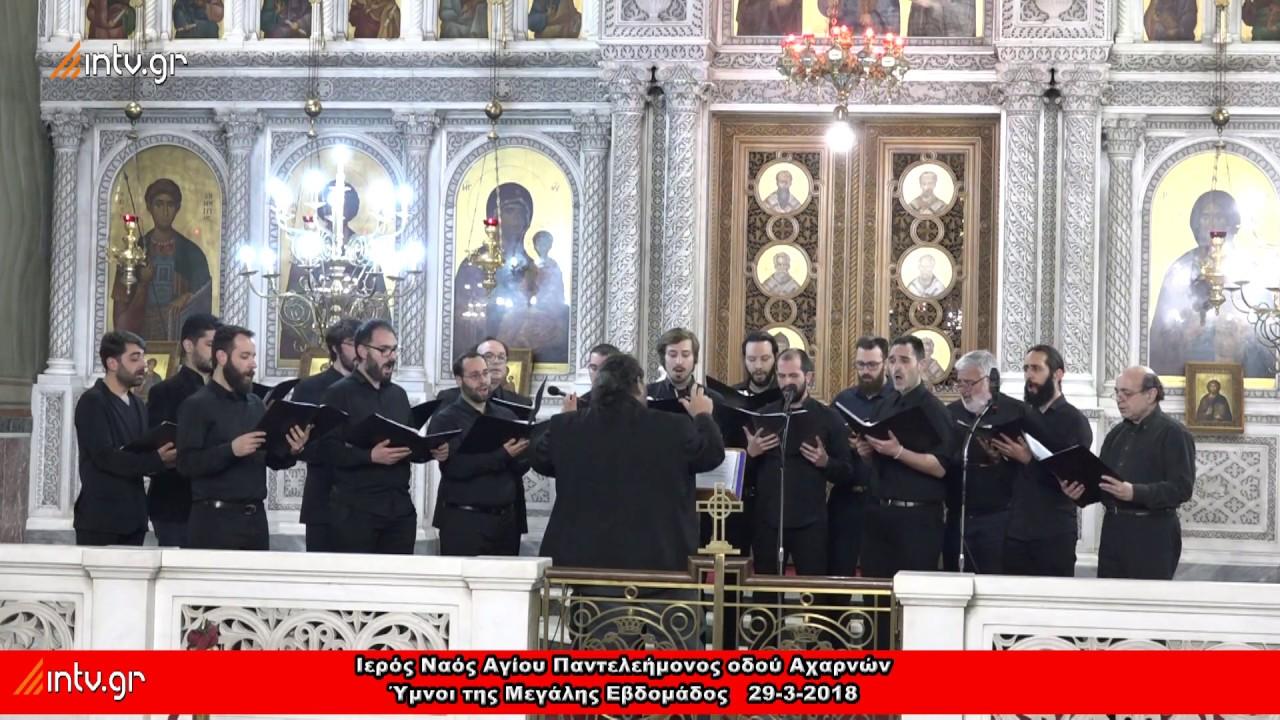 Ιερός Ναός Αγίου Παντελεήμονος οδού Αχαρνών - ΄Υμνοι της Μεγάλης Εβδομάδος 2018