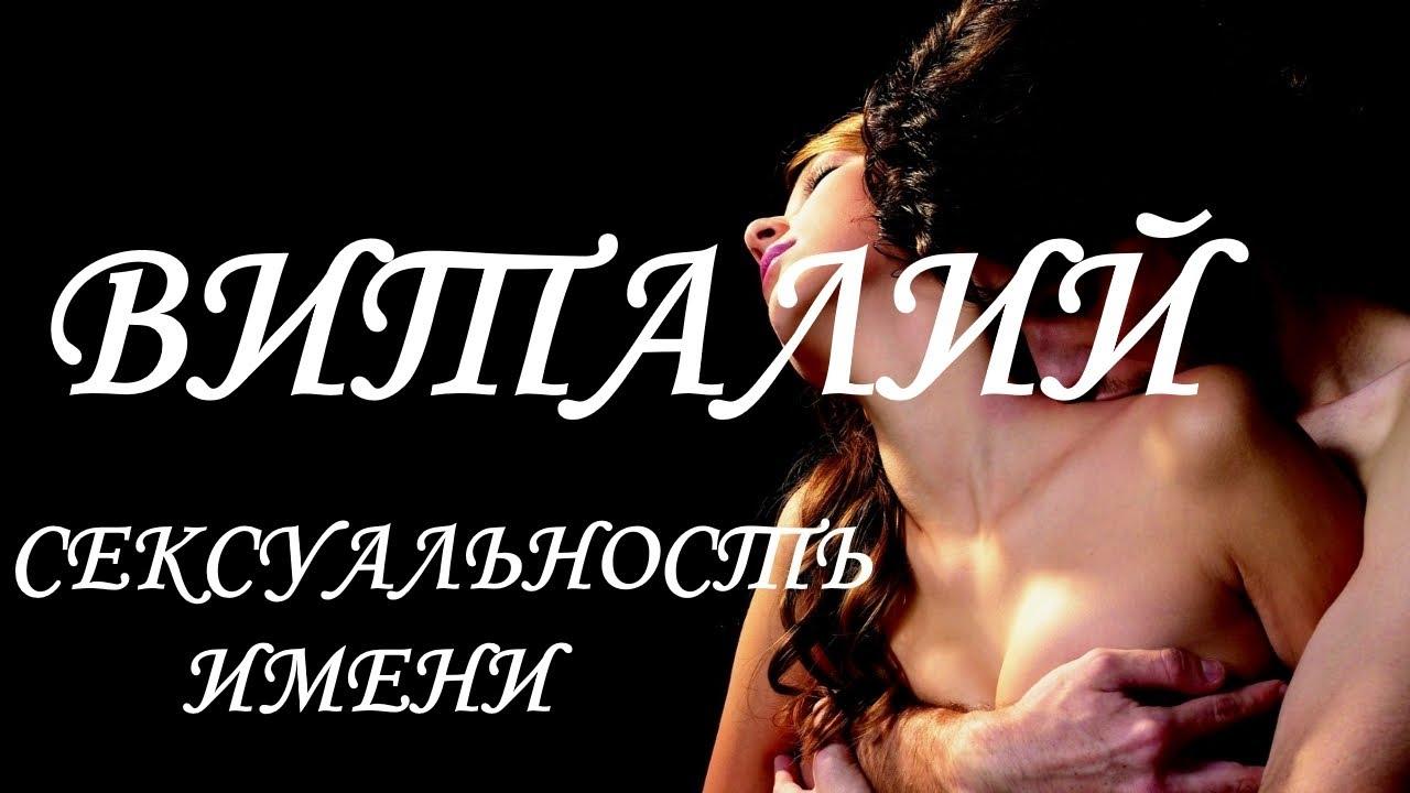 dmitriy-seksualnost-imeni