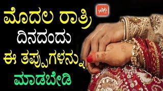 ಮೊದಲ ರಾತ್ರಿ ದಿನದಂದು ಈ ತಪ್ಪುಗಳನ್ನು ಮಾಡಬೇಡಿ ! | Marriage First Night Tips Kannada | YOYO TV Kannada