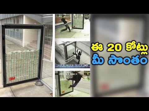 ఈ వీడియో చూస్తే 20 కోట్లు మీ సొంతం || Unique Ads || Telugu Interesting Facts