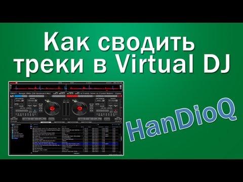 Как сводить треки в Virtual DJ
