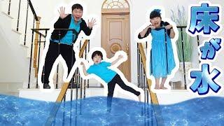 波がきた 床が水になった Floor Is Water Challenge
