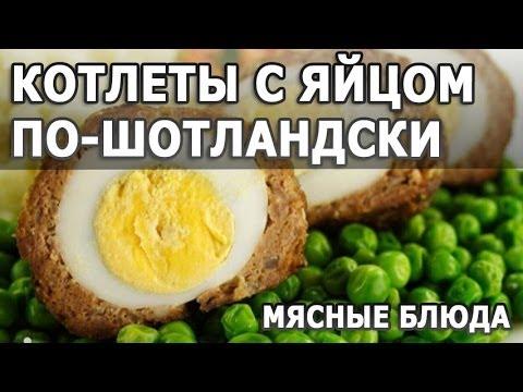 Вкусные рецепты. Котлеты с яйцом по шотландски простой рецепт приготовления