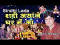 Sindhi Lada Shadi Asanje Ghar Me Aa Jagdish Mangtani Sindhi Wedding Song mp3