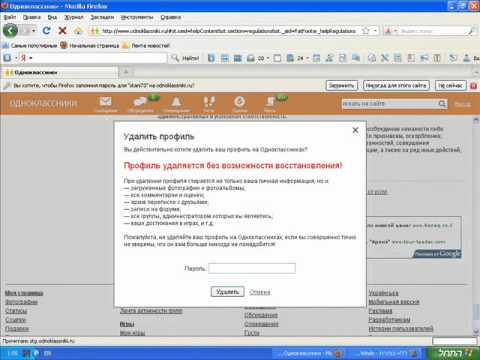 Как удаляться с сайта  одноклассники.ру
