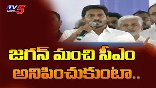 YS Jaganmohan Reddy Press Meet after Victory | AP Election Results 2019