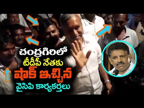 TDP Leader Gets SHOCK by YCP Leaders | Chandragiri | Chittor | YCP Vs TDP | mana aksharam