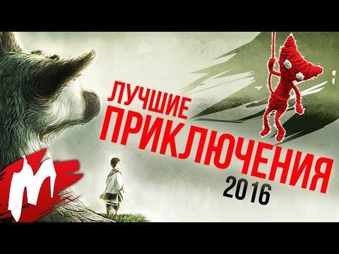 Лучшие ПРИКЛЮЧЕНИЯ 2016 | Итоги года - игры 2016 | Игромания