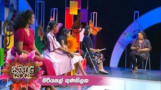 Samanala Yaya - (2021-04-05) | ITN