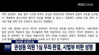 정의당 강원도당, 권성동 의원 무죄 판결 비판