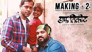 Half Ticket Marathi Movie | Making & Fun On The Sets | Bhau Kadam, Samit Kakkad