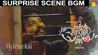 Uyirarekii | Surprise Scene BGM Paipin Chuvattile Pranayam | Neeraj Madhav | Reeba Monica | Bijibal