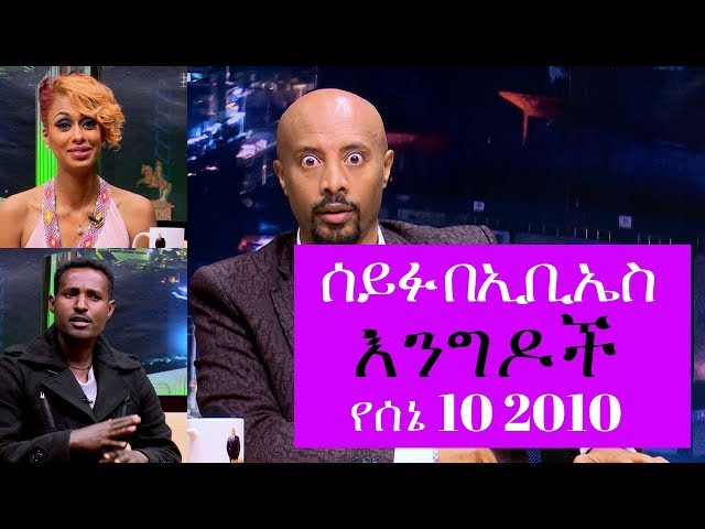 Seifu on EBS:Betti G And Aberham Ayele