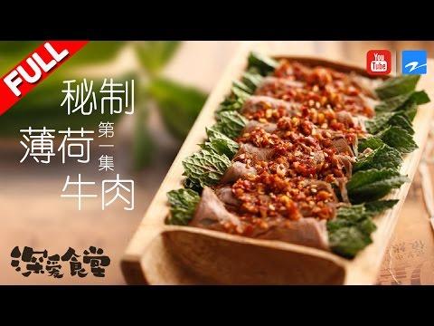 陸綜-深愛食堂2-EP 01-秘製薄荷牛肉:伊一受變態老闆喬杉壓榨