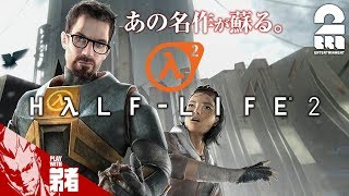 #1【FPS】弟者の「Half-Life 2」【2BRO.】