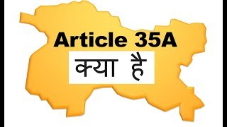 What is Article 35 (A) - for UPSC | CAPF | NDA | SSC | State PSC