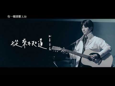 【有一種喜歡】片尾曲: Bii 畢書盡演唱《從來不知道》MV