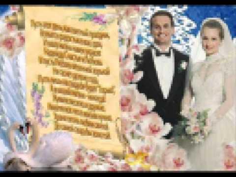 Слезные поздравление на свадьбу 674