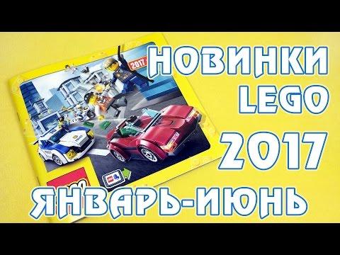 Новинки Лего на 2017 год - каталог LEGO на первое полугодие