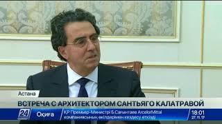 Н.Назарбаев провел встречу с испанским архитектором Сантьяго Калатравой