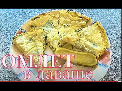 Омлет в лаваше  Рецепт омлета в лаваше на сковороде Вкусный омлет