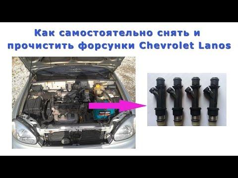 Стандартные форсунки на Chevrolet Lanos - YouTube