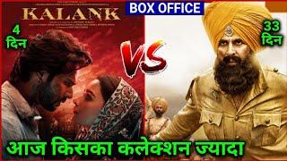 Kalank vs Kesari | Box Office Collection, Kalank Box Office Collection, Kesari Total Collection