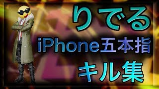 【荒野行動】iPhone最高峰の本気のキル集 騙されたと思ってみてください!