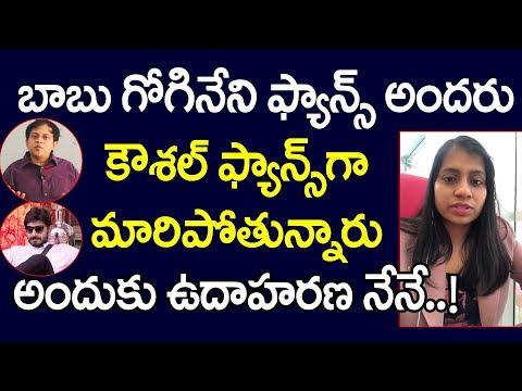 Kaushal Lady Fan Bhanu fire on Babu Gogineni | Kaushal Craze on Overseas | Myra Media