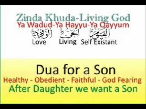Quran Urdu Dua for a Son a...