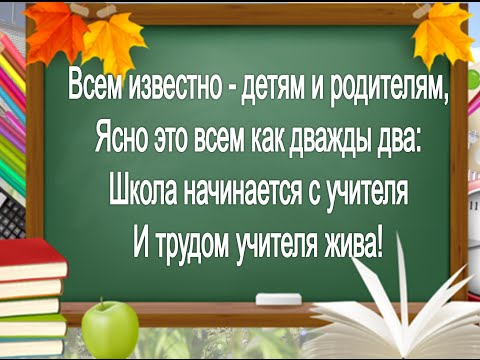 Поздравление учителю на вечер встречи