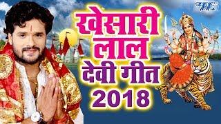 Khesari Lal Yadav नवरात्री स्पेशल Top 10 भजन Superhit Bhojpuri Devi Geet 2018 Jukebox