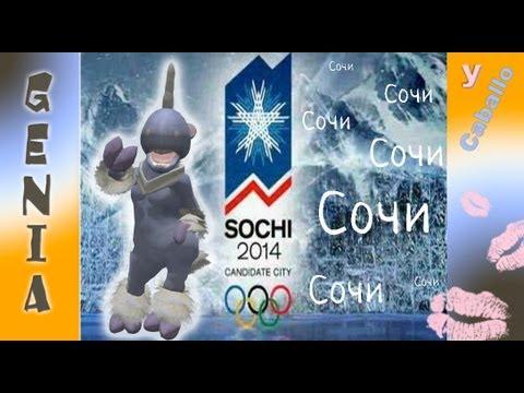 Caballo Viaja: Sochi / Sochi Guide / Сочи