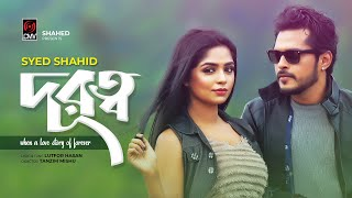 Durotto | Shahid | Musical Film | Antu | Heme | Directed by Tanzim Mishu | Official Music Video