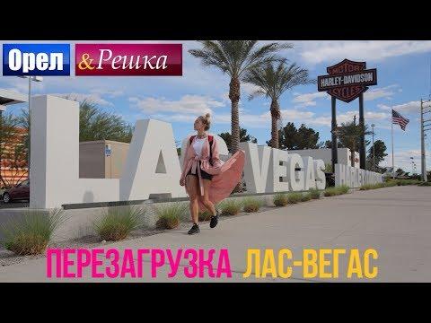 Орел и решка. Перезагрузка - Лас-Вегас | США (1080p HD)