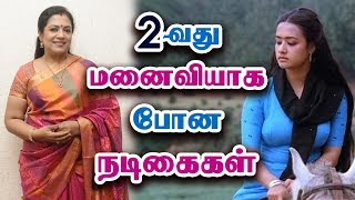 Download Lagu 2-ஆம்  தாரமான நடிகைகள் - Actress Who Marries a Second Hand Husband Gratis STAFABAND