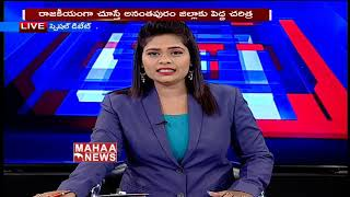 Special story Part 1 Of Anathapuram District Over 2019 Elections |  Mahaa News