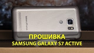 Прошивка смартфона Samsung SM-G891A Galaxy S7 Active через Odin3