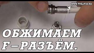 Как обжать и подключить телевизионный кабель F разъем