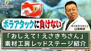 【おしえて!えさきちさん」ボラアタックに負けないダンゴご紹介!