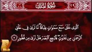 Surat Al-Mulk 67 سورة الملك - Children Memorise | | ALMINSHAWI