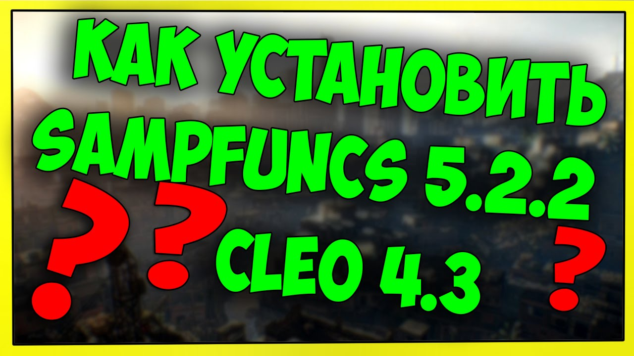 ► как установить sampfuncs 5. 2. 1 для samp 0. 3. 7.