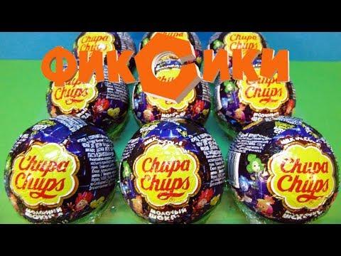 ФИКСИКИ Большой секрет шок. шары Чупа Чупс! Игрушки мультик 2017! Chupa Chups Surprise Eggs Unboxing