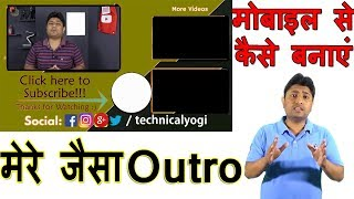 How To Make An Outro For Youtube On Android