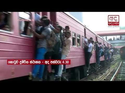 9 trains to leave fo|eng