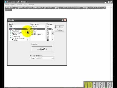 Урок от 6yka, гуру сайта vidguru.ru, о том как пользоваться блокнотом. Смо