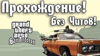 Валим из города!  Без ЧИТОВ! День 3 | Grand Theft Auto: San Andreas